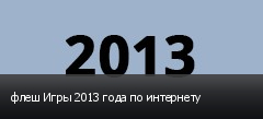 флеш Игры 2013 года по интернету