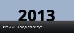 Игры 2013 года online тут