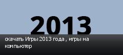 скачать Игры 2013 года , игры на компьютер