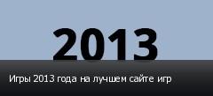 Игры 2013 года на лучшем сайте игр
