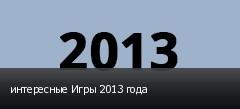 интересные Игры 2013 года