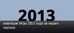 новейшие Игры 2013 года на нашем портале