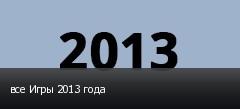 все Игры 2013 года