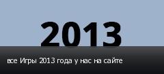 все Игры 2013 года у нас на сайте