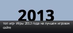 топ игр- Игры 2013 года на лучшем игровом сайте