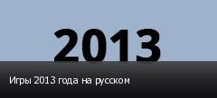 Игры 2013 года на русском