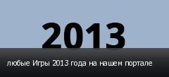 любые Игры 2013 года на нашем портале