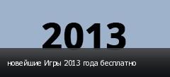 новейшие Игры 2013 года бесплатно