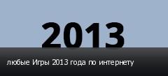любые Игры 2013 года по интернету