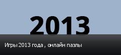 Игры 2013 года , онлайн пазлы