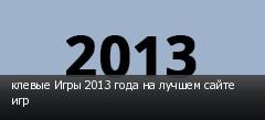клевые Игры 2013 года на лучшем сайте игр