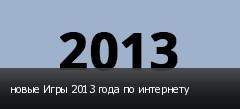 новые Игры 2013 года по интернету
