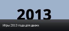 Игры 2013 года для двоих