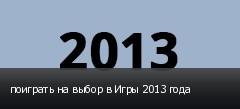 поиграть на выбор в Игры 2013 года