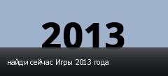 найди сейчас Игры 2013 года