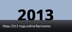 Игры 2013 года online бесплатно