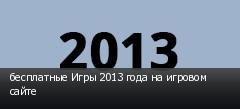 бесплатные Игры 2013 года на игровом сайте