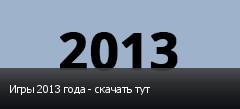 Игры 2013 года - скачать тут