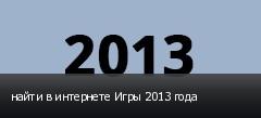 найти в интернете Игры 2013 года