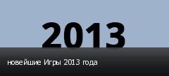 новейшие Игры 2013 года