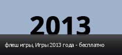 флеш игры, Игры 2013 года - бесплатно