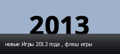 новые Игры 2013 года , флеш игры