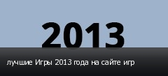 лучшие Игры 2013 года на сайте игр