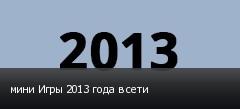мини Игры 2013 года в сети