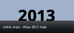 online игры - Игры 2013 года