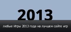 любые Игры 2013 года на лучшем сайте игр