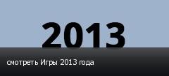 смотреть Игры 2013 года