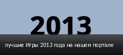 лучшие Игры 2013 года на нашем портале
