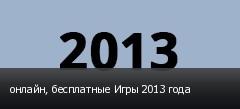 онлайн, бесплатные Игры 2013 года