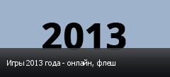 Игры 2013 года - онлайн, флеш