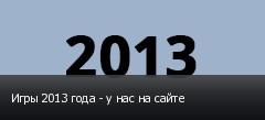 Игры 2013 года - у нас на сайте