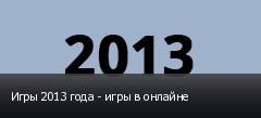 Игры 2013 года - игры в онлайне