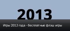 Игры 2013 года - бесплатные флэш игры