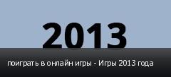 �������� � ������ ���� - ���� 2013 ����
