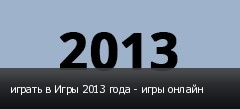 ������ � ���� 2013 ���� - ���� ������