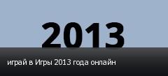 играй в Игры 2013 года онлайн