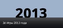 3d Игры 2013 года