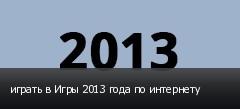 играть в Игры 2013 года по интернету