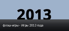 флэш-игры - Игры 2013 года