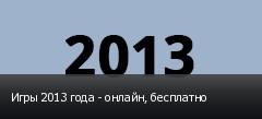 Игры 2013 года - онлайн, бесплатно