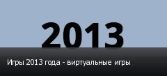 Игры 2013 года - виртуальные игры