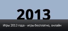 Игры 2013 года - игры бесплатно, онлайн