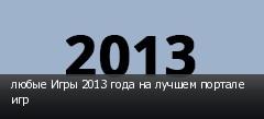 любые Игры 2013 года на лучшем портале игр