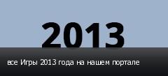 все Игры 2013 года на нашем портале