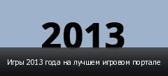 Игры 2013 года на лучшем игровом портале