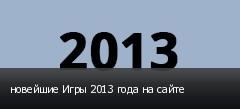новейшие Игры 2013 года на сайте